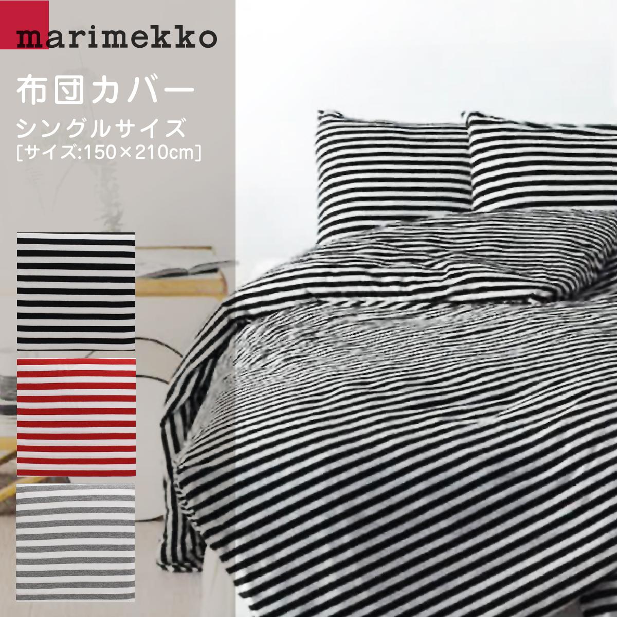 マリメッコ marimekko TASARAITA 掛け布団カバー 67741 掛け布団カバー